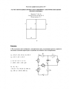 Решение РГР №7 по ОТЦ, ПГНИУ (ПГТУ), Вариант 17, Специальность КТЭИ, N=1
