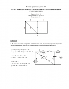 Решение РГР №7 по ОТЦ, ПГНИУ (ПГТУ), Вариант 3, Специальность КТЭИ, N=1
