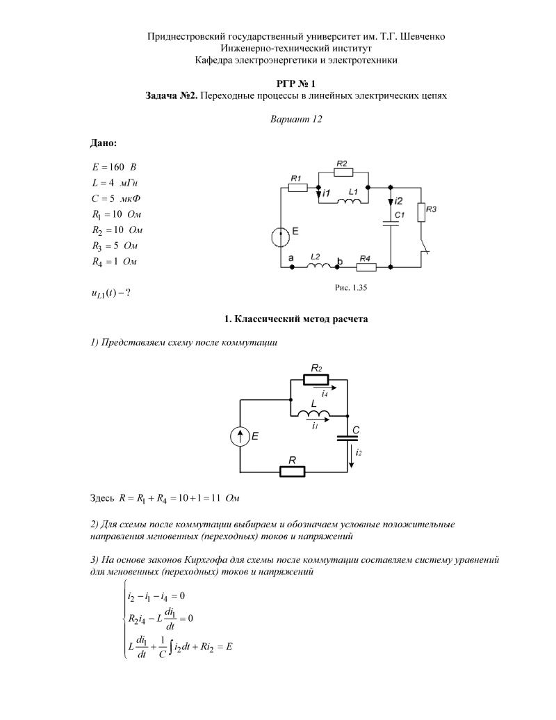 Решение задач на переходные процессы гарик харламов демис карибидис экзамен