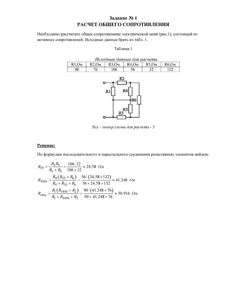 Электротехника и электроника решение контрольных работ 3636
