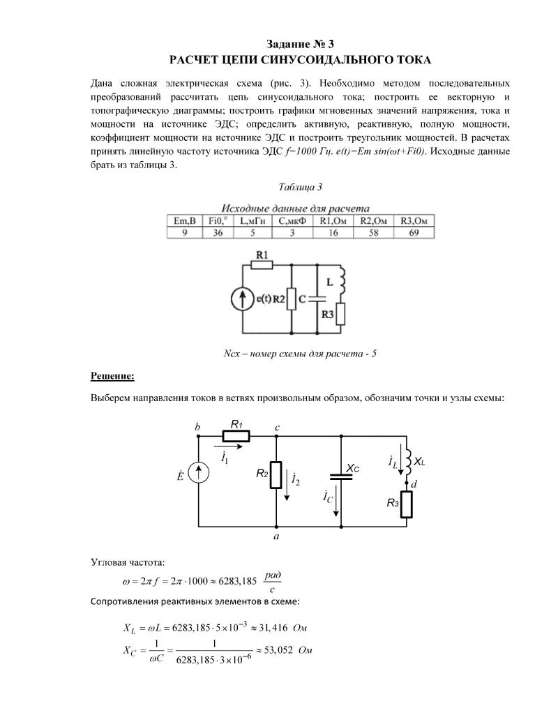 Решение задач по электротехнике метод преобразования примеры решения задач электрических цепей
