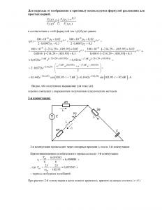 ПЕРЕХОДНЫЕ ПРОЦЕССЫ В ЛИНЕЙНЫХ ЭЛЕКТРИЧЕСКИХ ЦЕПЯХ (две коммутации), Вариант 17, N=1, РГУНиГ