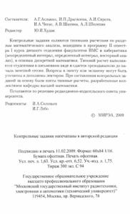 Решебник типового расчета по Математическому Анализу, II семестр, ВМС и Кибернетика, МГТУ МИРЭА