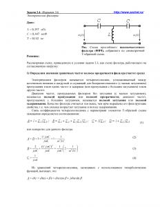 Решение задачи 2.4, вариант 24, Л.А.Бессонов, ТОЭ