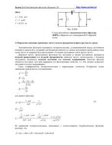 Решение задачи 2.4, вариант 29, Л.А.Бессонов, ТОЭ