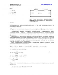 Решение задачи 2.4, вариант 30, Л.А.Бессонов, ТОЭ