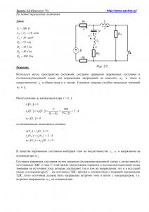 Решение задачи 3.3, вариант 74, Л.А.Бессонов, ТОЭ