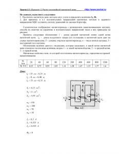 Решение задачи 4.1, вариант 3, Л.А.Бессонов, ТОЭ