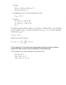 Решение задачи 4.1, вариант 3, ТОЭ, Л.А.Бессонов