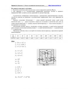 Решение задачи 4.1, вариант 17, Л.А.Бессонов, ТОЭ