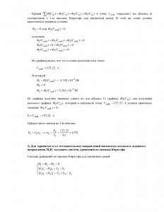 Задача 4.1, вариант 27, Л.А.Бессонов, Электротехника