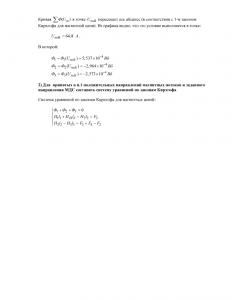 Решение задачи 4.1, вариант 33, Л.А.Бессонов, ТОЭ