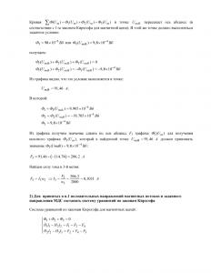 Задача 4.1, вариант 35, Бессонов, Заруди ОТЦ