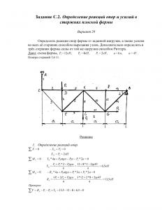 Решение задачи С2, Вариант 29, Яблонский А.А.