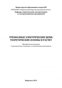 Решебник РГР «Анализ трехфазной электрической цепи переменного тока», НИИ
