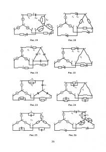 Анализ трехфазной электрической цепи переменного тока, Норильский индустриальный институт