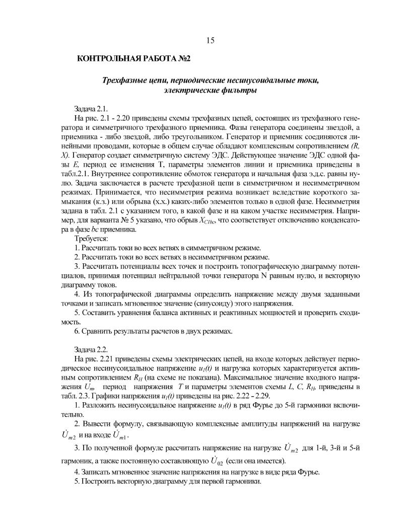 решебник сборник индивидуальных заданий по высшей математике решебник
