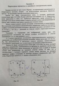 Решебник задачи 4.1 (Задание 4) по ТОЭ, ТюмГНГУ