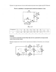 Решение задания «Расчет линейных электрических цепей постоянного тока», Рисунок 1.17, Вариант 6, КГСХА