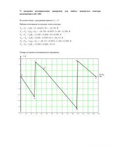 Расчет линейных электрических цепей постоянного тока, Рисунок 1.17, Вариант 6, КГСХА