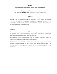 Контрольная работа по Экономике, Вариант 4, КубГТУ