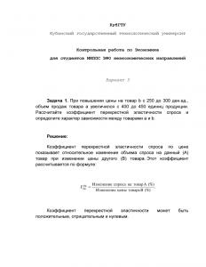 Контрольная работа по Экономике, Вариант 5, КубГТУ