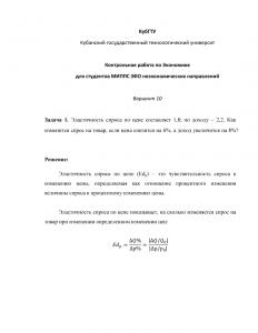 Контрольная работа по Экономике, Вариант 10, КубГТУ