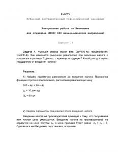 Контрольная работа по Экономике, Вариант 14, КубГТУ