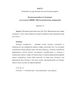 Контрольная работа по Экономике, Вариант 16, КубГТУ