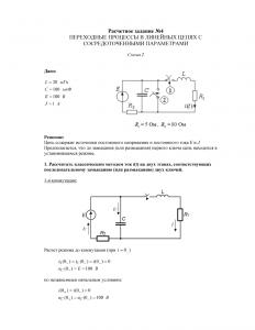 Решение расчетного задания №4 по ТОЭ, Схема 2, НИУ МЭИ
