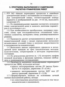 Решебник РГР №3 по ТОЭ, НИИ