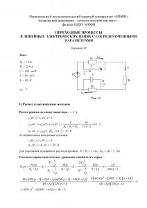 Решение КР «Переходные процессы в линейных электрических цепях с сосредоточенными параметрами», МИФИ Балаково, Вариант 38