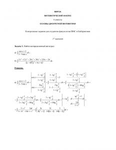 Решение типового расчета по Математическому Анализу, II семестр, ВМС и Кибернетика, МГТУ МИРЭА, Вариант 27