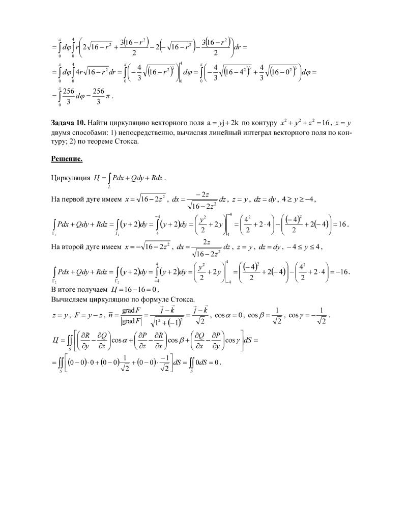 типового расчета по Математическому Анализу ii семестр ВМС и  Решение типового расчета по Математическому Анализу ii семестр ВМС и Кибернетика МГТУ МИРЭА Вариант 27