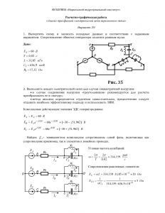 Решение РГР «Анализ трехфазной электрической цепи переменного тока», Вариант 39, НИИ