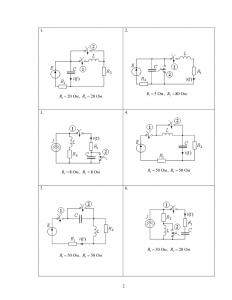 Решебник расчетного задания №4 «Переходные процессы в линейных цепях с сосредоточенными параметрами», НИУ МЭИ