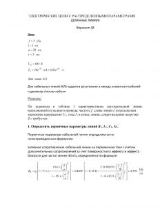 Решение КР «Электрические цепи с распределенными параметрами (длинные линии)», СГТУ Балаково, Вариант 38