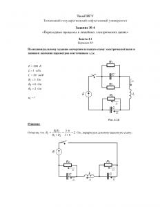 Решение задачи 4.1 (Задание №4) по ТОЭ, Вариант 68, ТюмГНГУ
