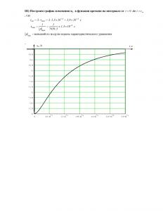 Решение задачи 4.1 (Задание №4) по ТОЭ, Вариант 93, ТюмГНГУ