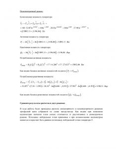 Решение задачи 2.1 по ТОЭ, Вариант 12, ВятГУ