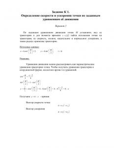 Решение задачи К1, Вариант 2, Яблонский А.А.
