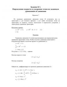 Решение задачи К1, Вариант 7, Яблонский А.А.
