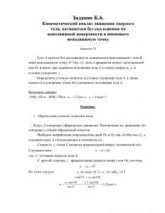 Решение задачи К6, Вариант 19, Яблонский А.А.