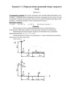 Решение задачи С1, Вариант 1, Яблонский А.А.