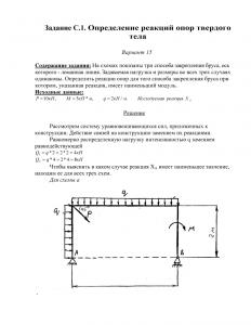 Решение задачи С1, Вариант 15, Яблонский А.А.