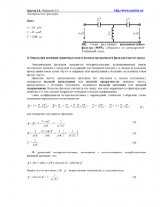 Решение задачи 2.4, вариант 12, Л.А.Бессонов, ТОЭ