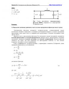 Решение задачи 2.4, вариант 67, Л.А.Бессонов, ТОЭ