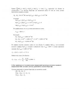 Решение задачи 4.1, вариант 12, Л.А.Бессонов, ТОЭ