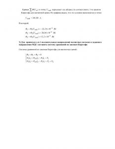 Решение задачи 4.1, вариант 29, Л.А.Бессонов, ТОЭ