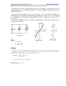 Решение задачи 4.2, вариант 40, Л.А.Бессонов, ТОЭ
